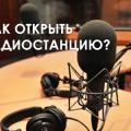 Как открыть своё интернет радио?