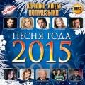 Лучшие песни 2015 года